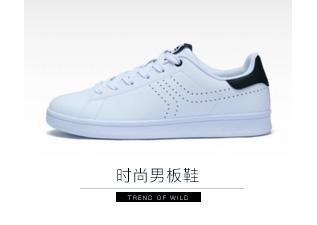 特步男板鞋