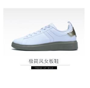 特步女板鞋