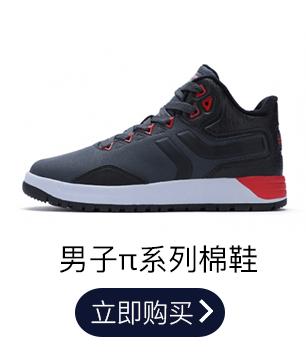 特步π系列棉鞋
