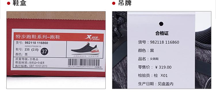 特步 专柜款 女子春季跑鞋 柔立方科技跑鞋982118116860-