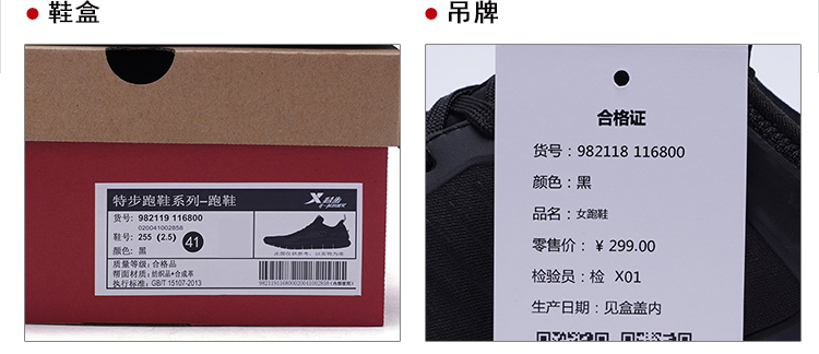 特步 专柜款 男子冬季跑步鞋 动力巢科技跑鞋982119116800-