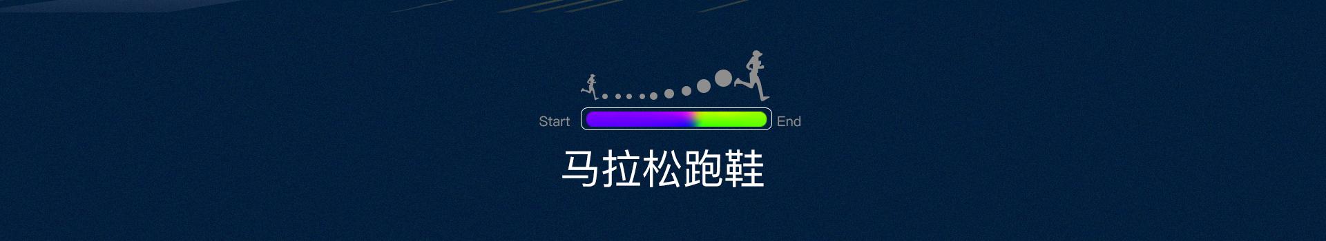 特步马拉松跑步鞋