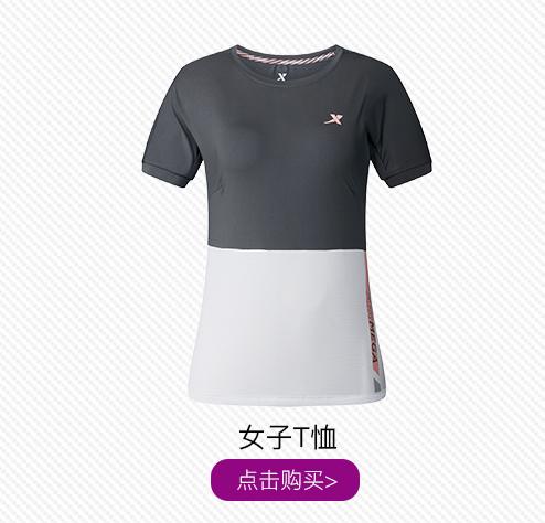 特步女子跑步T恤