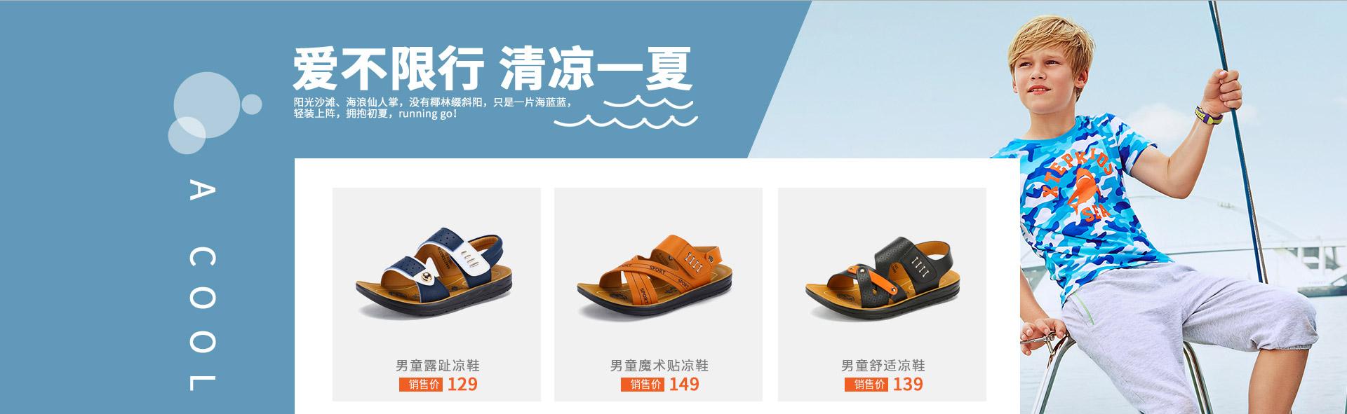 特步儿童夏季凉鞋