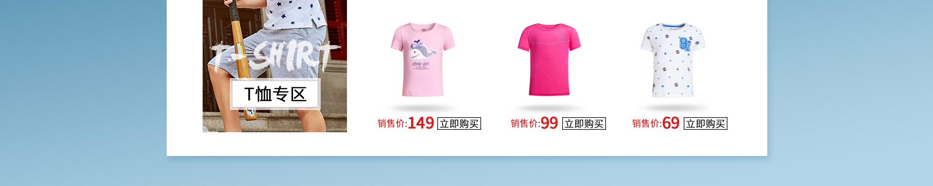 特步儿童夏季短袖T恤