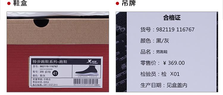 特步 专柜款 男子春季跑步鞋 袜套式动力巢科技跑步鞋982119116767-