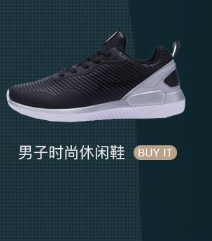 特步男子时尚休闲鞋