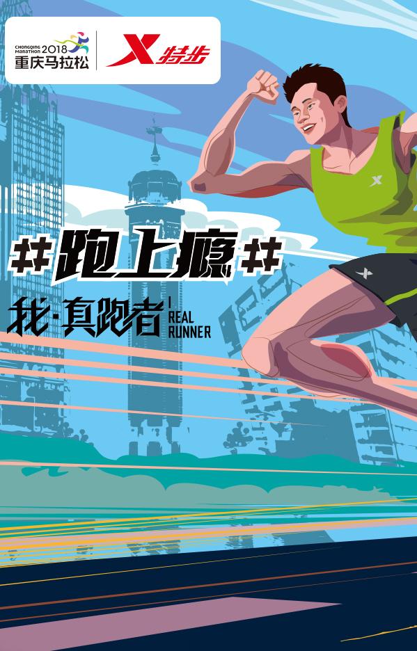 特步重庆马拉松跑步