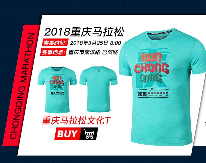 特步重庆马拉松跑步纪念T恤