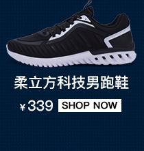 特步男子柔立方科技跑步鞋