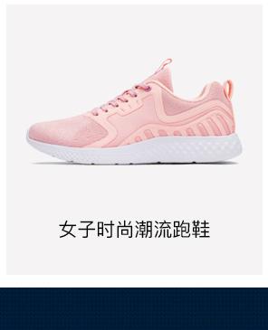 特步女子跑步鞋