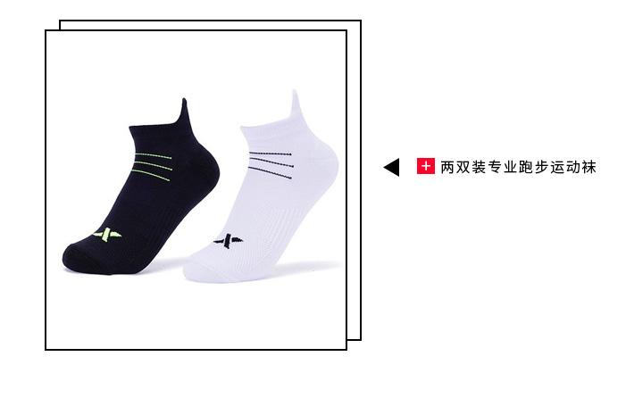 特步专业跑步运动袜