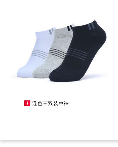特步三双装中袜
