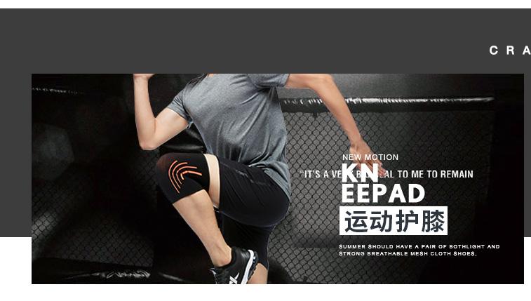 特步运动护膝