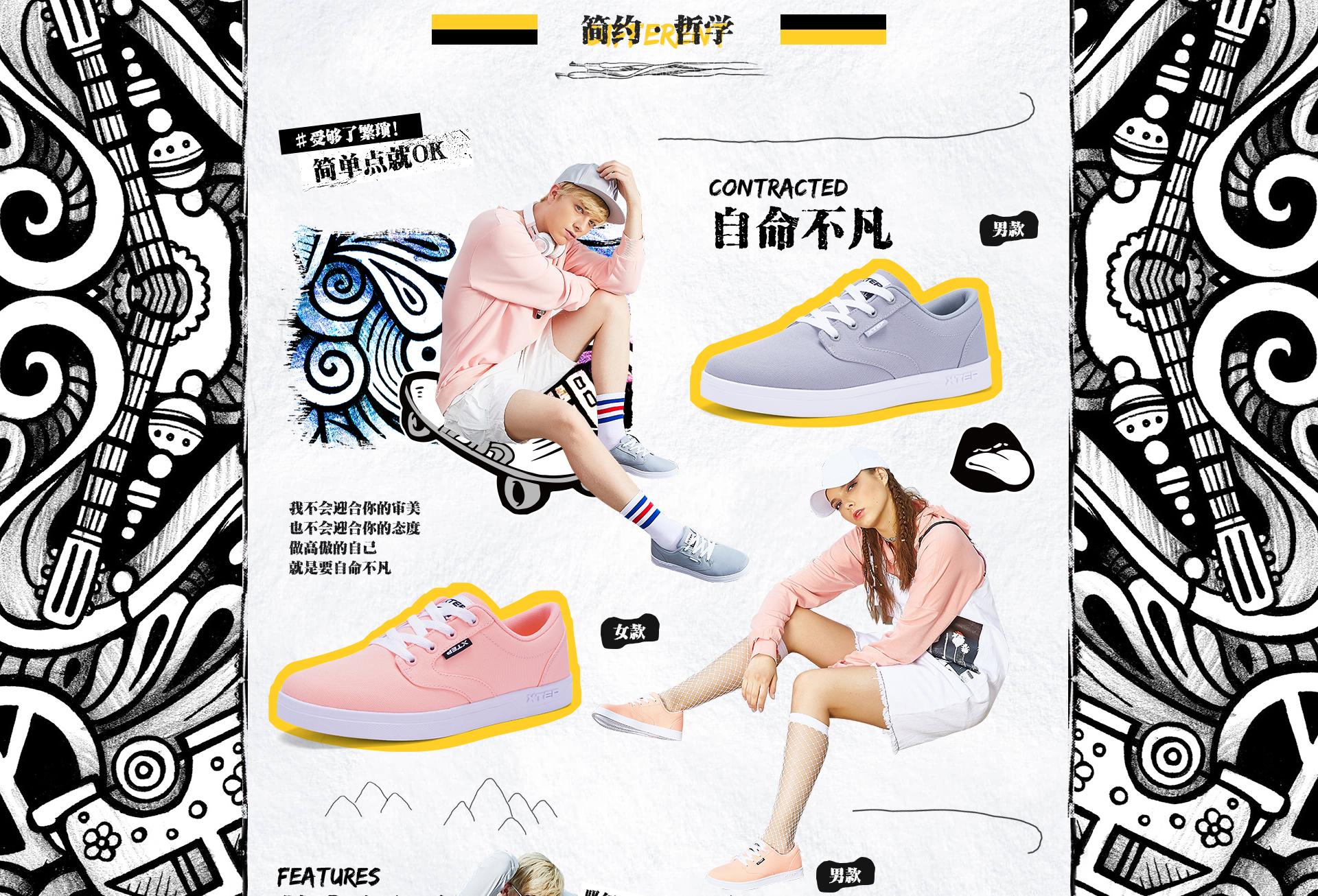 特步时尚男女帆布鞋