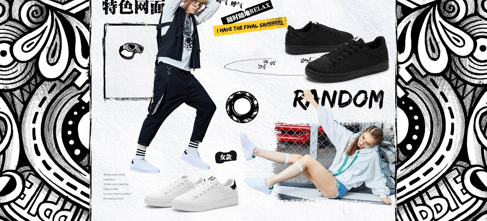 特步时尚板鞋小白鞋