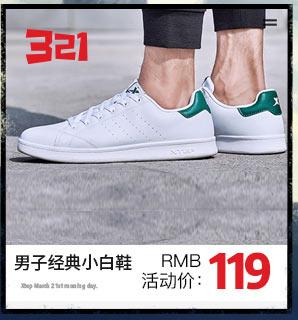 特步男子经典小白鞋