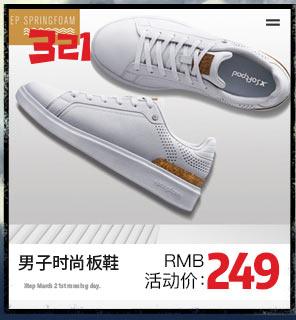 特步男子时尚板鞋