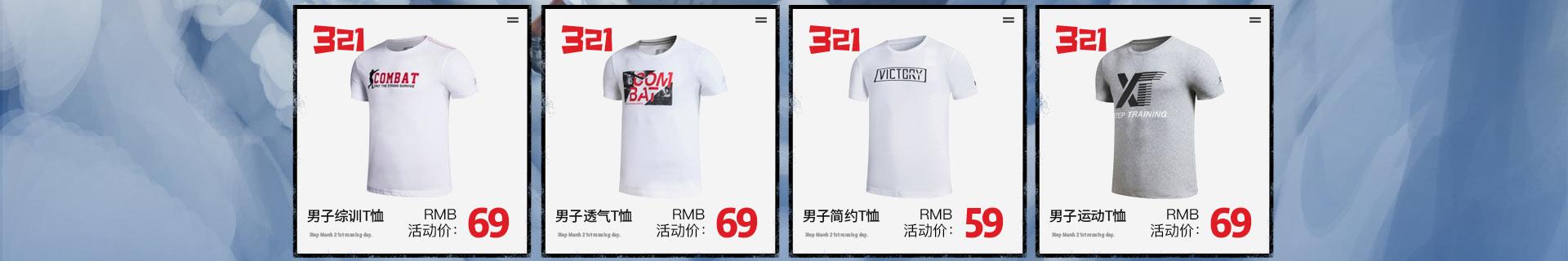 特步男子夏季短袖T恤