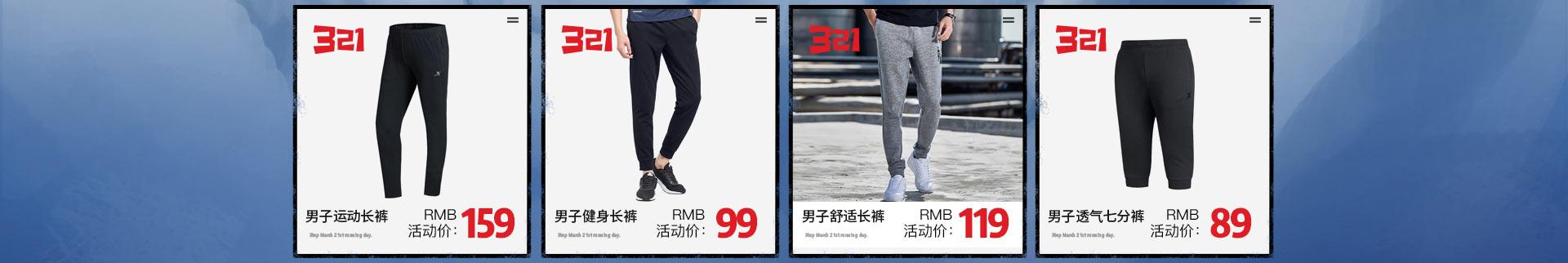 特步男子运动裤