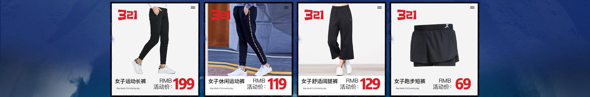 特步女子运动裤