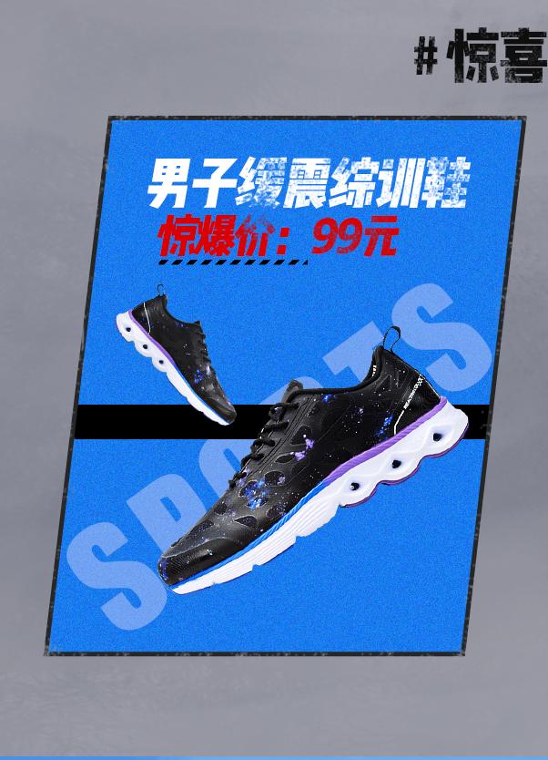 特步特价小白鞋