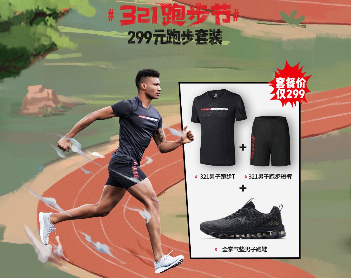 特步299元鞋服套装