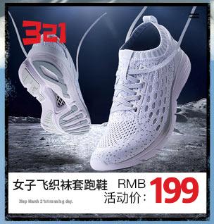 特步女子飞织跑鞋