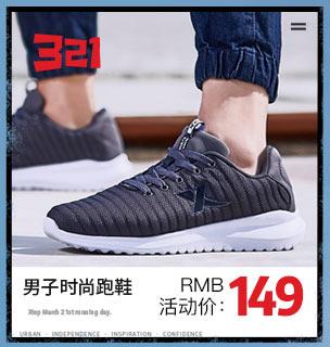 特步男子时尚跑鞋