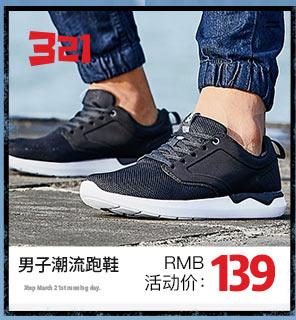 特步男子潮流跑鞋