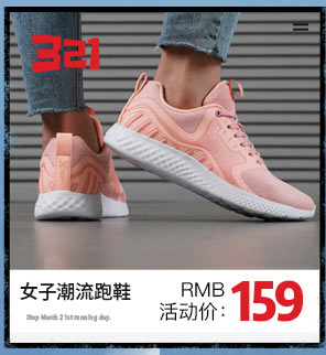 特步女子潮流跑鞋
