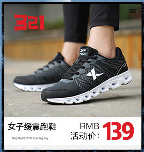 特步女子缓震跑鞋