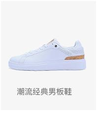 特步 专柜款 男子秋季板鞋 17新品纯色革面舒适 休闲百搭板鞋983319315701-