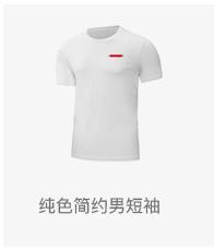 特步 男子夏季男针织短袖 2017舒适时尚休闲男上衣883229019034-
