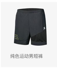 特步 男子夏季运动短裤 宽松透气跑步梭织短裤882229679196-