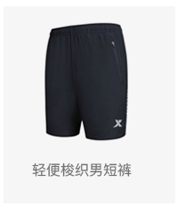 特步 男子运动背心 专业运动健身无袖882229099127-