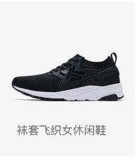 特步 女子春季板鞋 系带板鞋982118319395-