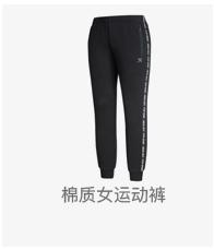 特步 女针织长裤2017春季新款 时尚百搭亲肤女长裤983128631064-