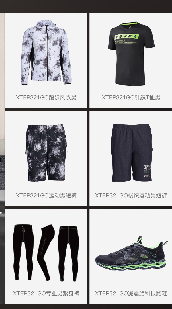 特步男子跑步服饰
