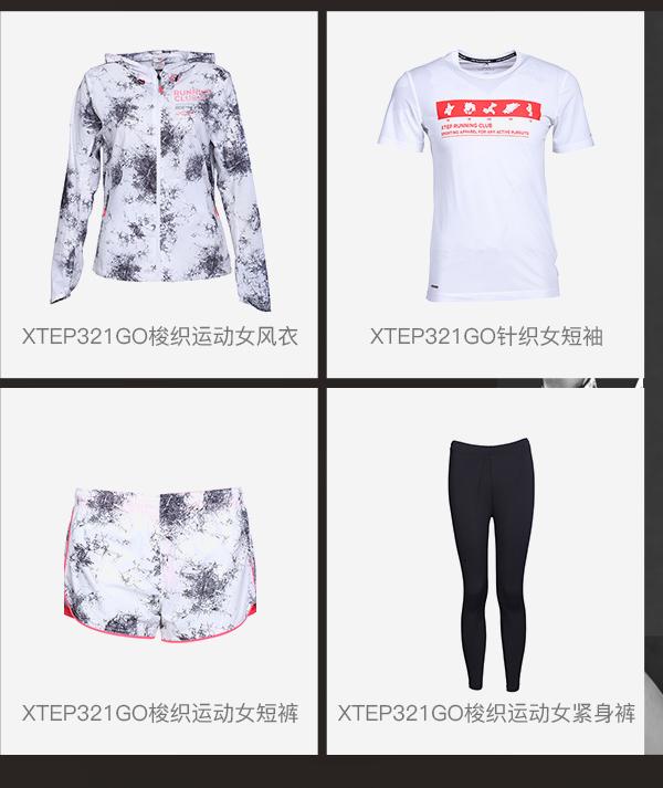特步女子跑步服饰