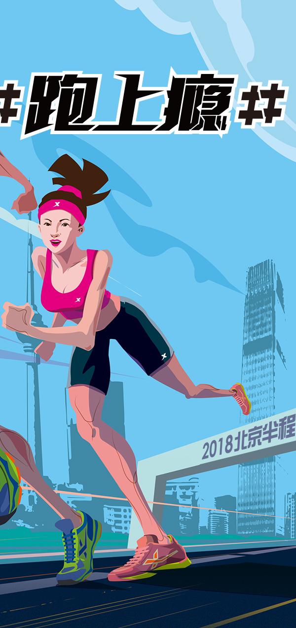 特步2018北京马拉松