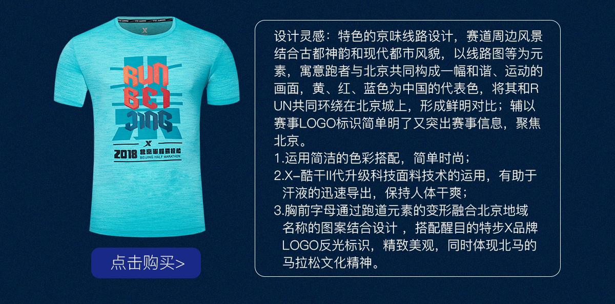 2018北京马拉松纪念T恤