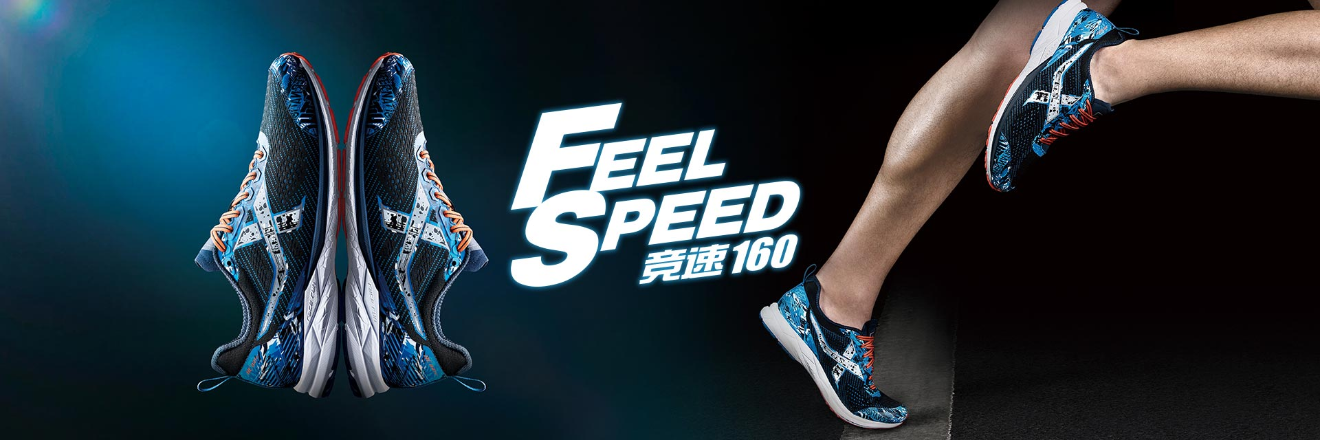 特步竞速160马拉松跑鞋