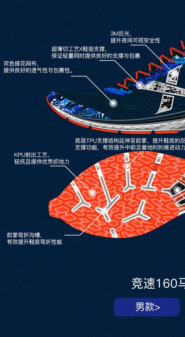 特步竞速跑鞋