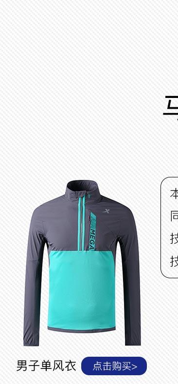 特步马拉松跑步风衣