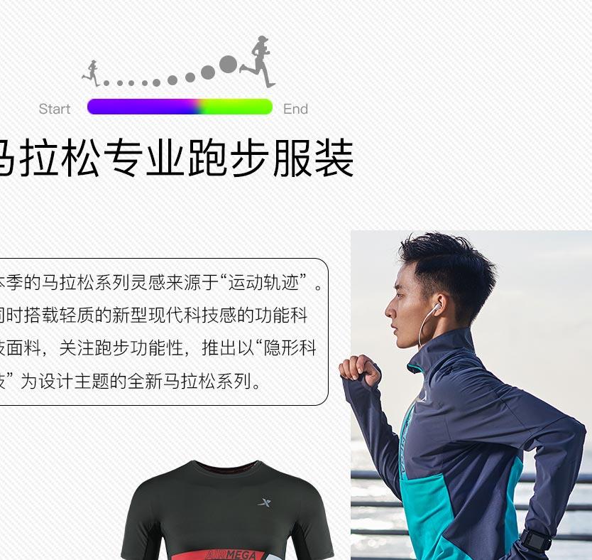 特步马拉松跑步T恤