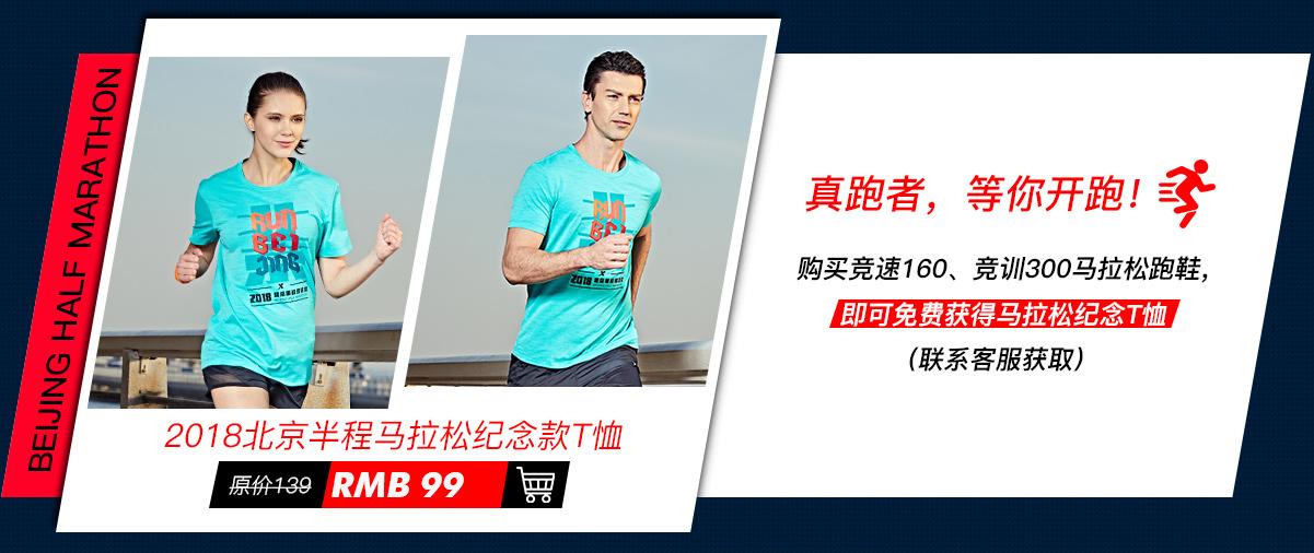 特步马拉松-北京纪念T恤