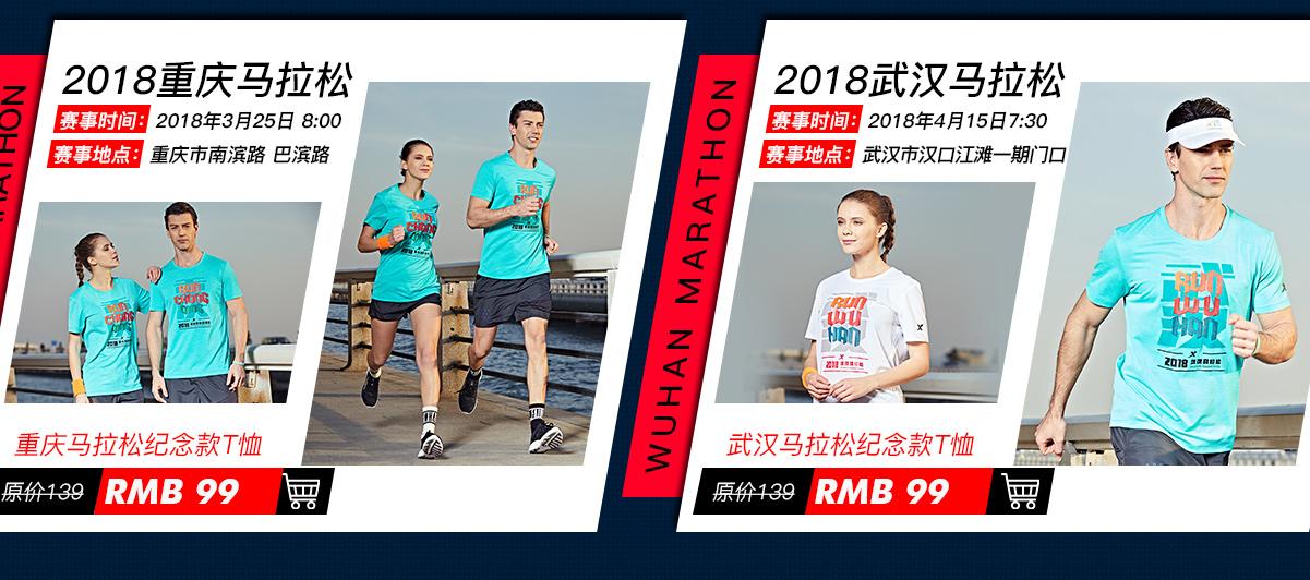 特步马拉松-文化纪念衫