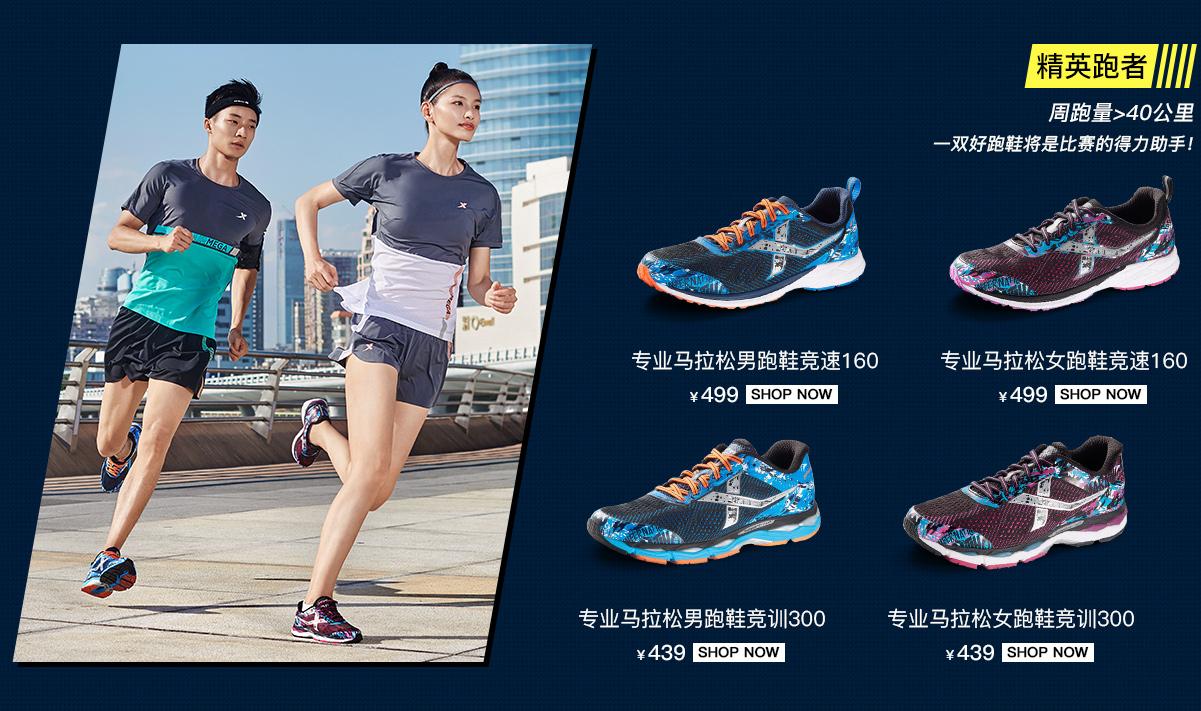 特步跑鞋-马拉松专业跑步鞋