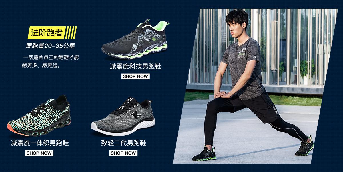 特步男子夏季跑步鞋